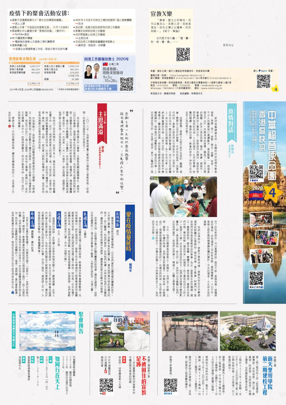 香港區快訊 2020(04)-01
