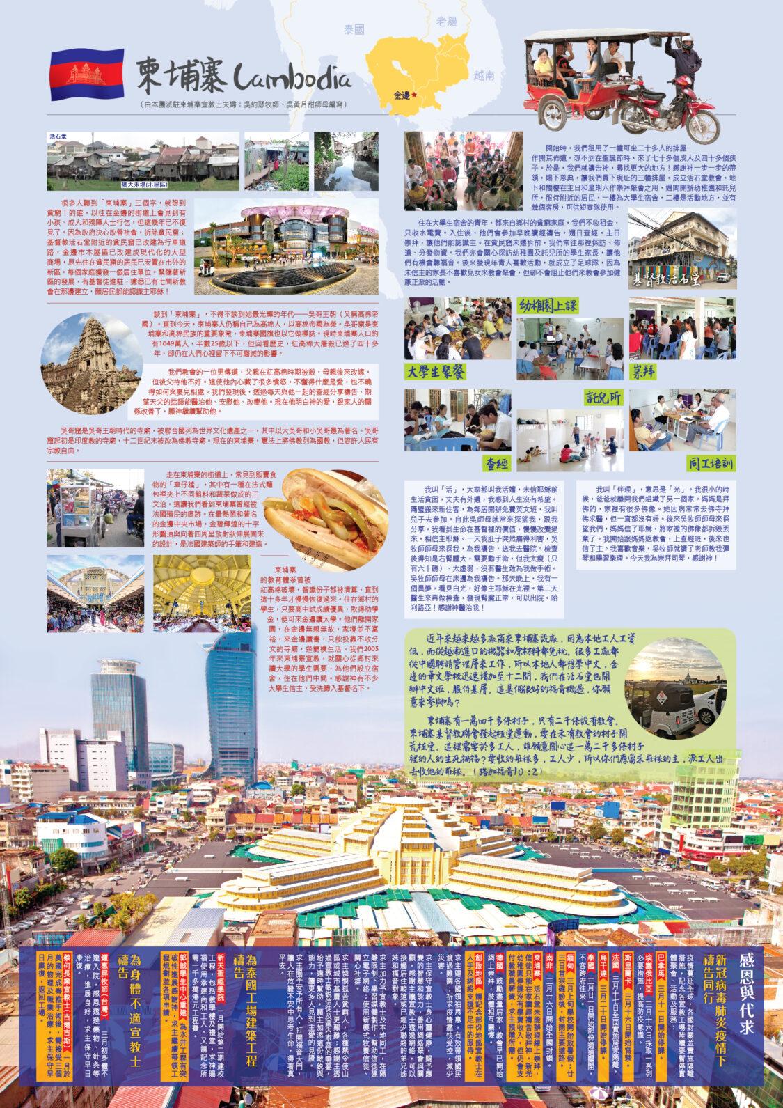 香港區快訊 2020(04)-02