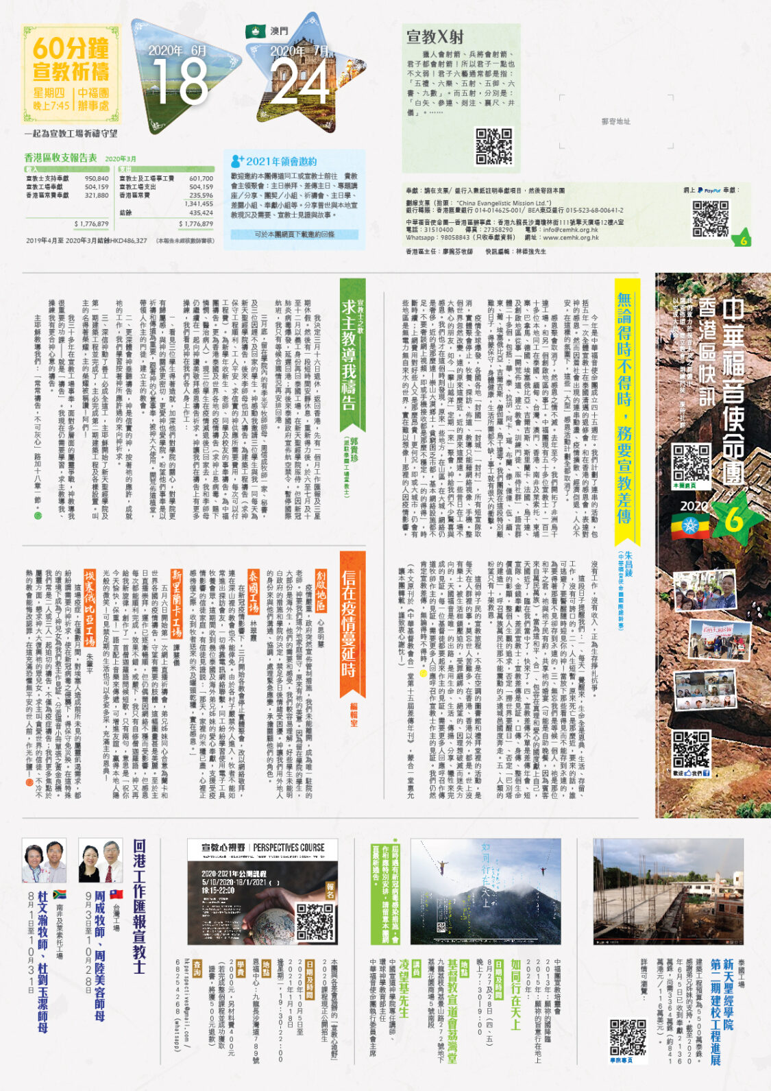 香港區快訊 2020(06)-01