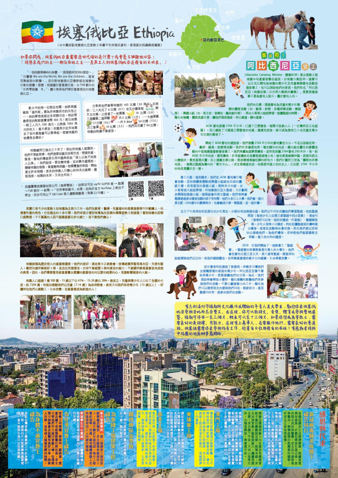 香港區快訊 2020(06)-02