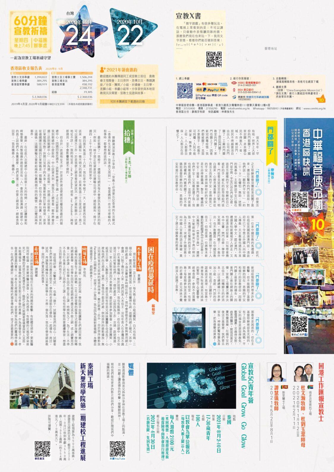 香港區快訊 2020(10)-01