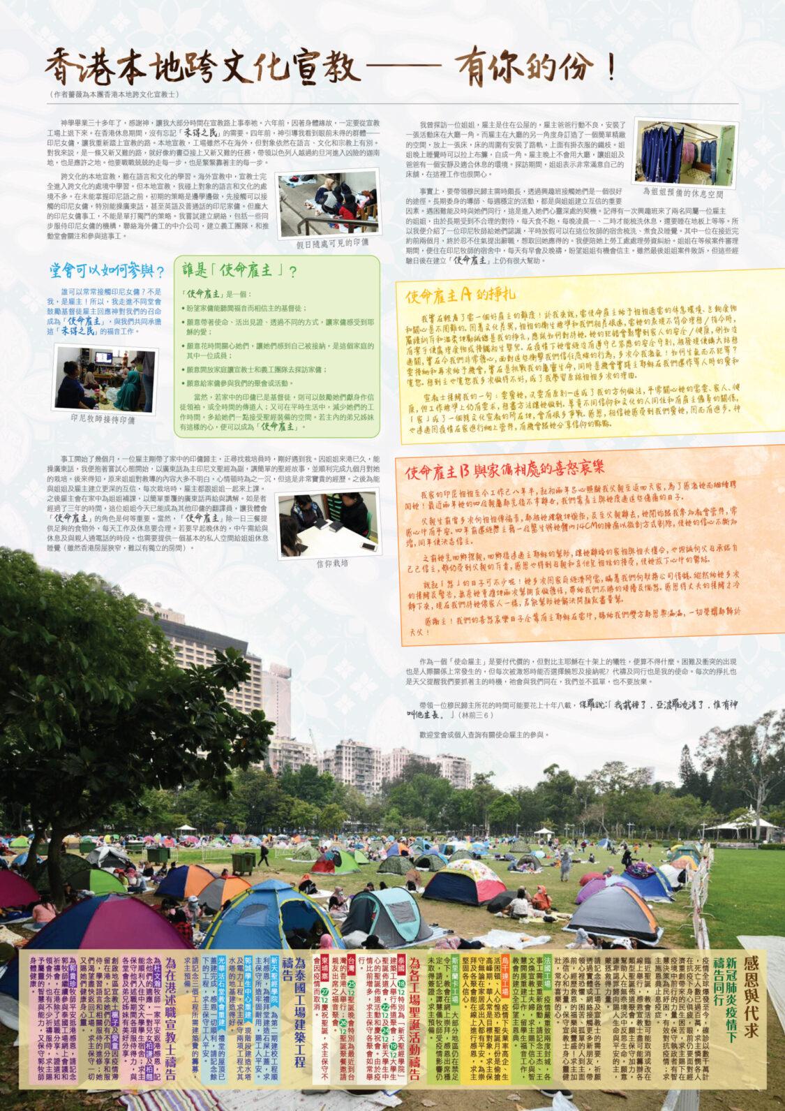 香港區快訊 2020(12)-02