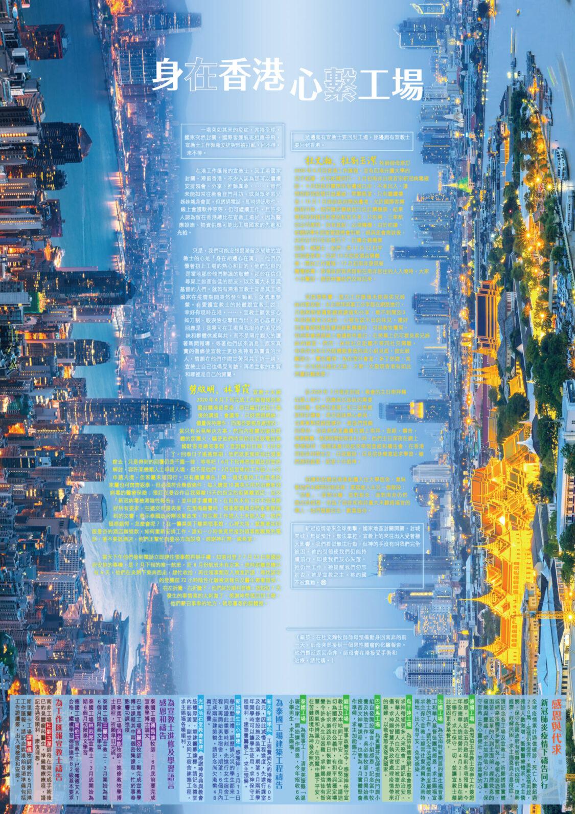 香港區快訊 2021(03)-02
