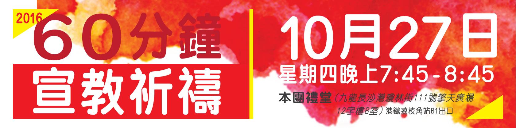 2016祈禱會-v2-web-banner-1680-x-420-10