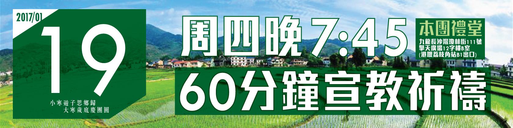 2017祈禱會-web-banner-V2-01
