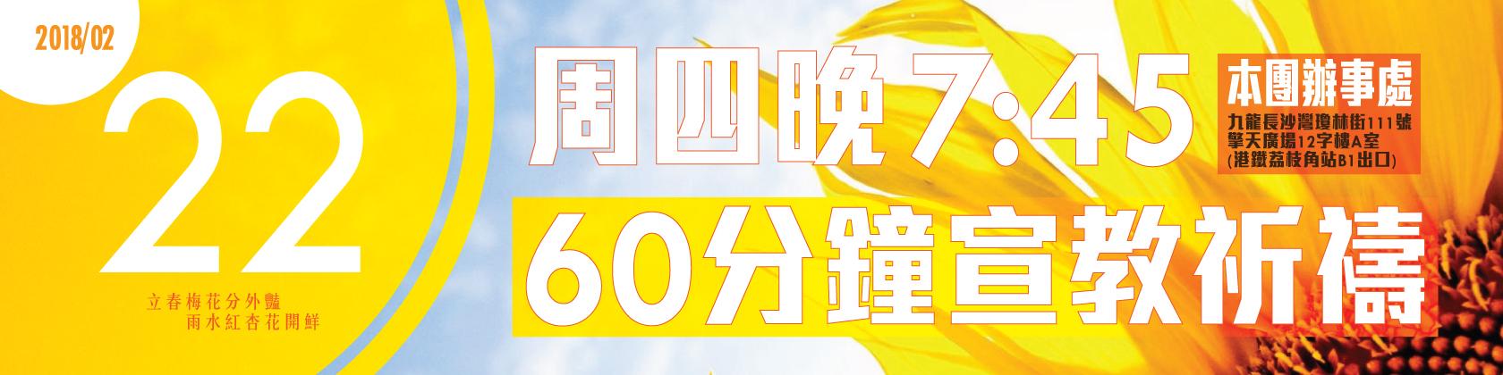 2018祈禱會-02