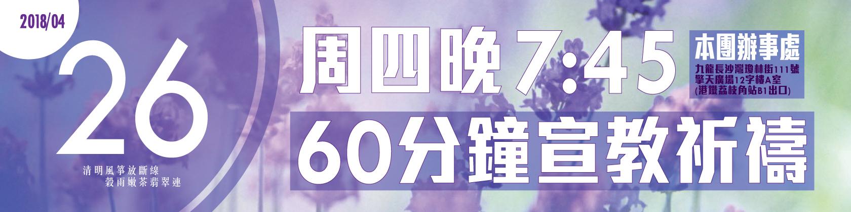 2018祈禱會-04