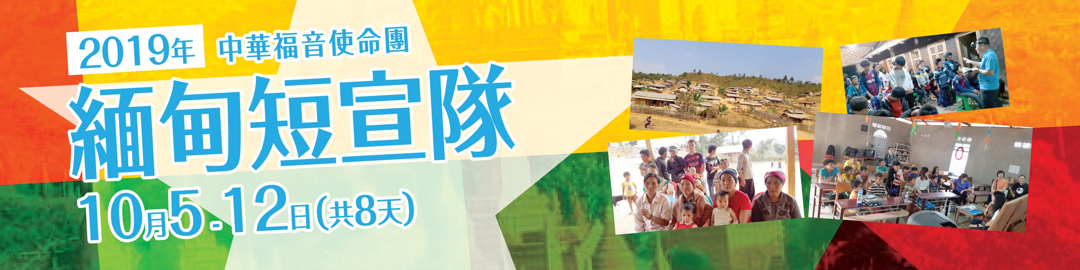 2019-緬甸短宣隊-02-1