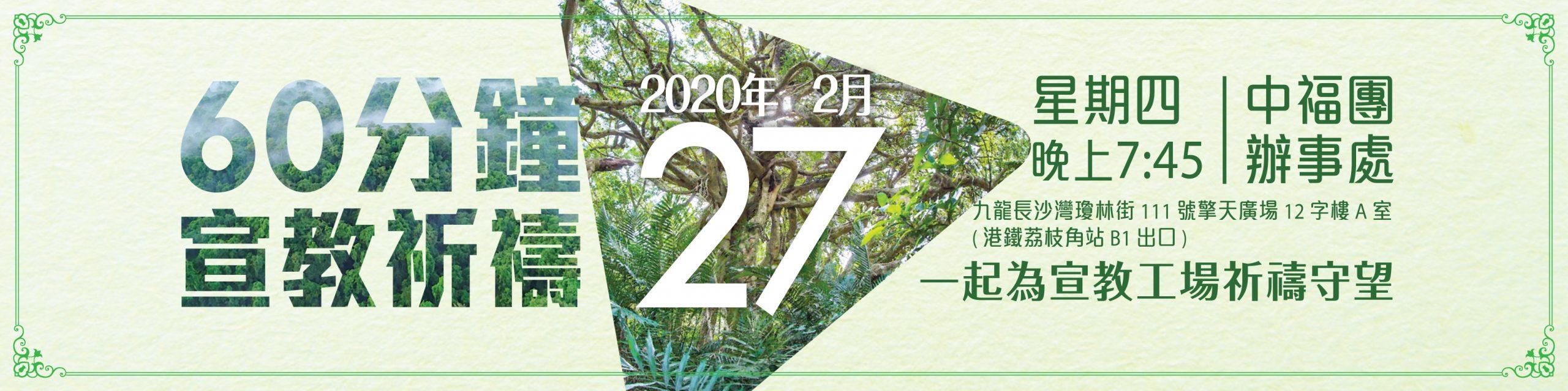2020祈禱會-02-scaled