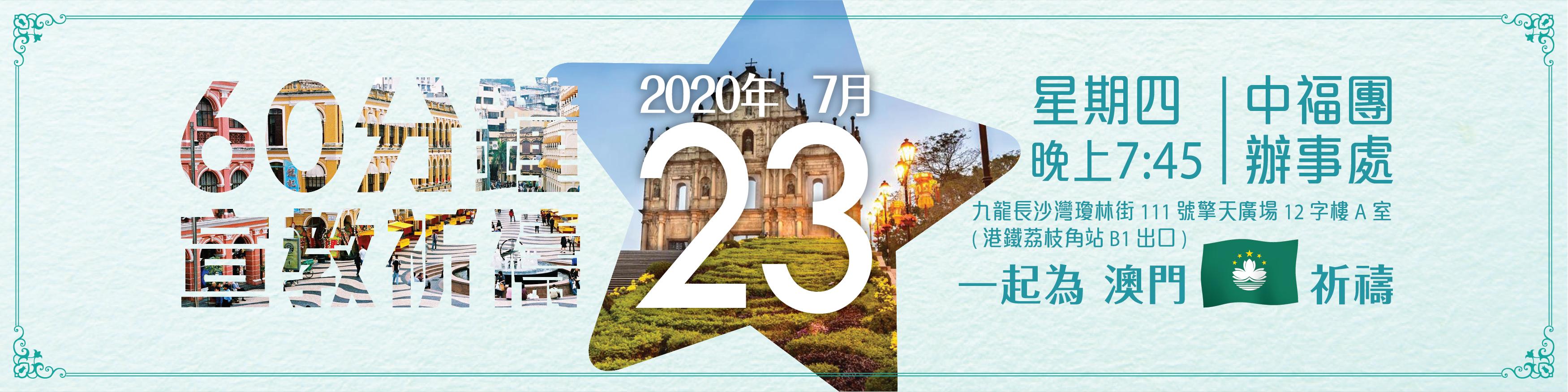 2020祈禱會-07