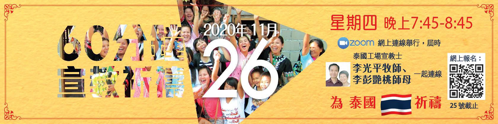 2020祈禱會-11