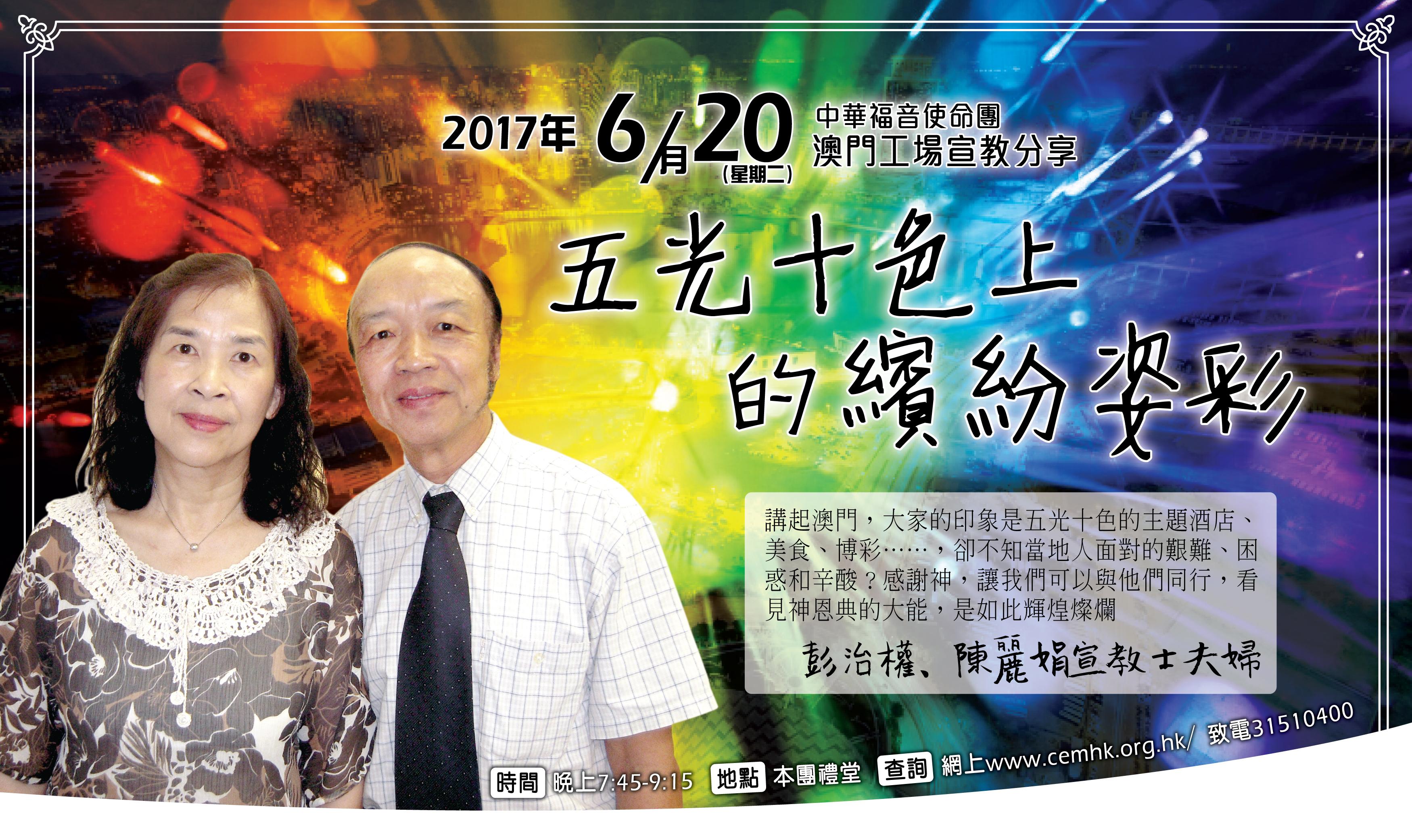 6月—彭治權、陳麗娟宣教士夫婦-01
