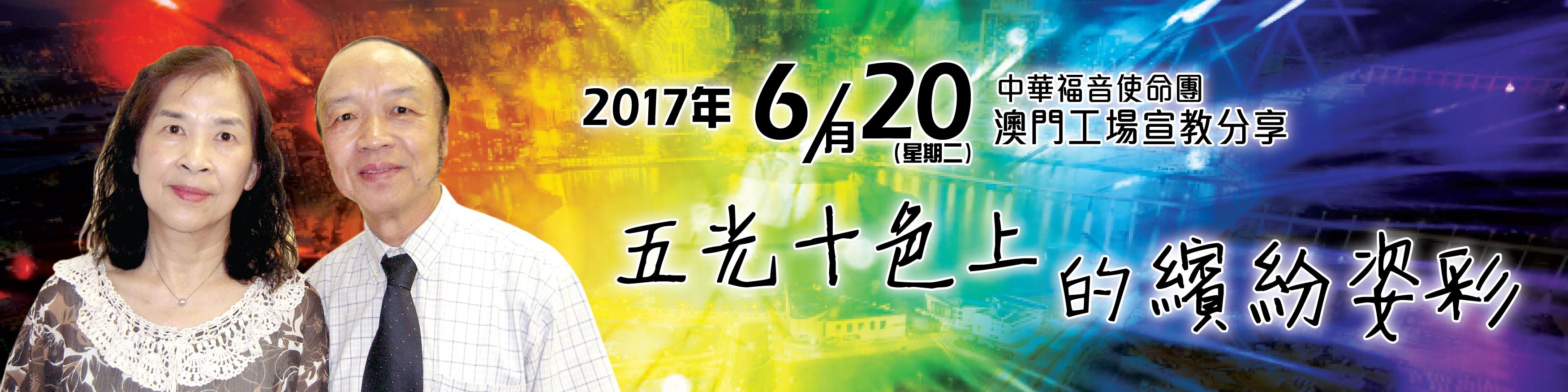 6月—彭治權、陳麗娟宣教士夫婦-02