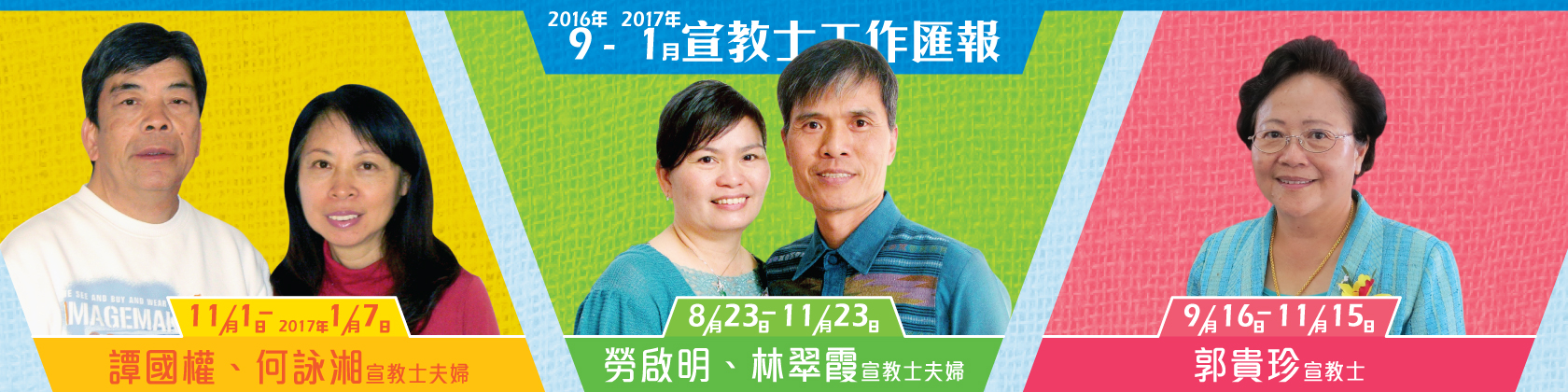 CB-宣教分享會-02_web-banner-1680-x-420-011