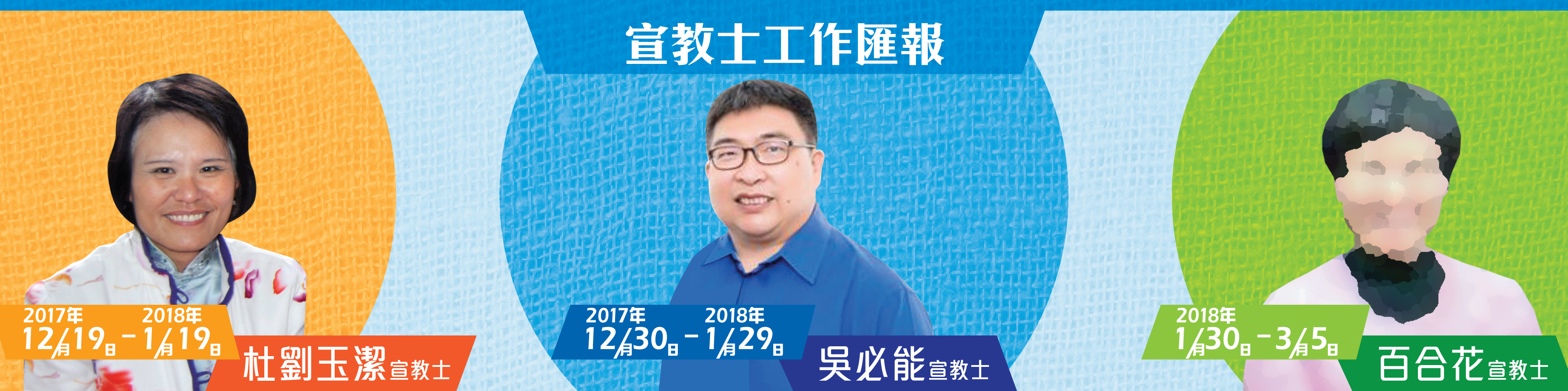 CB-宣教分享會-web-banner-02-1680-x-420-011