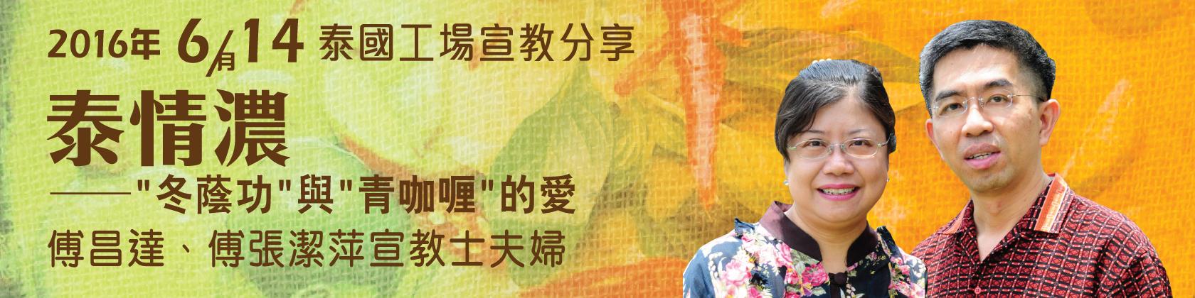 CB-宣教分享會-web-banner-1680-x-420-01