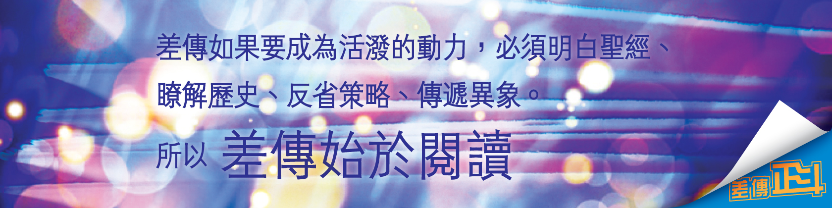 CB-01-web-banner-1680-x-420-B1-01