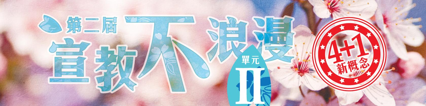 CB-05-宣教不浪漫web-banner-1680-x-420-v2-01