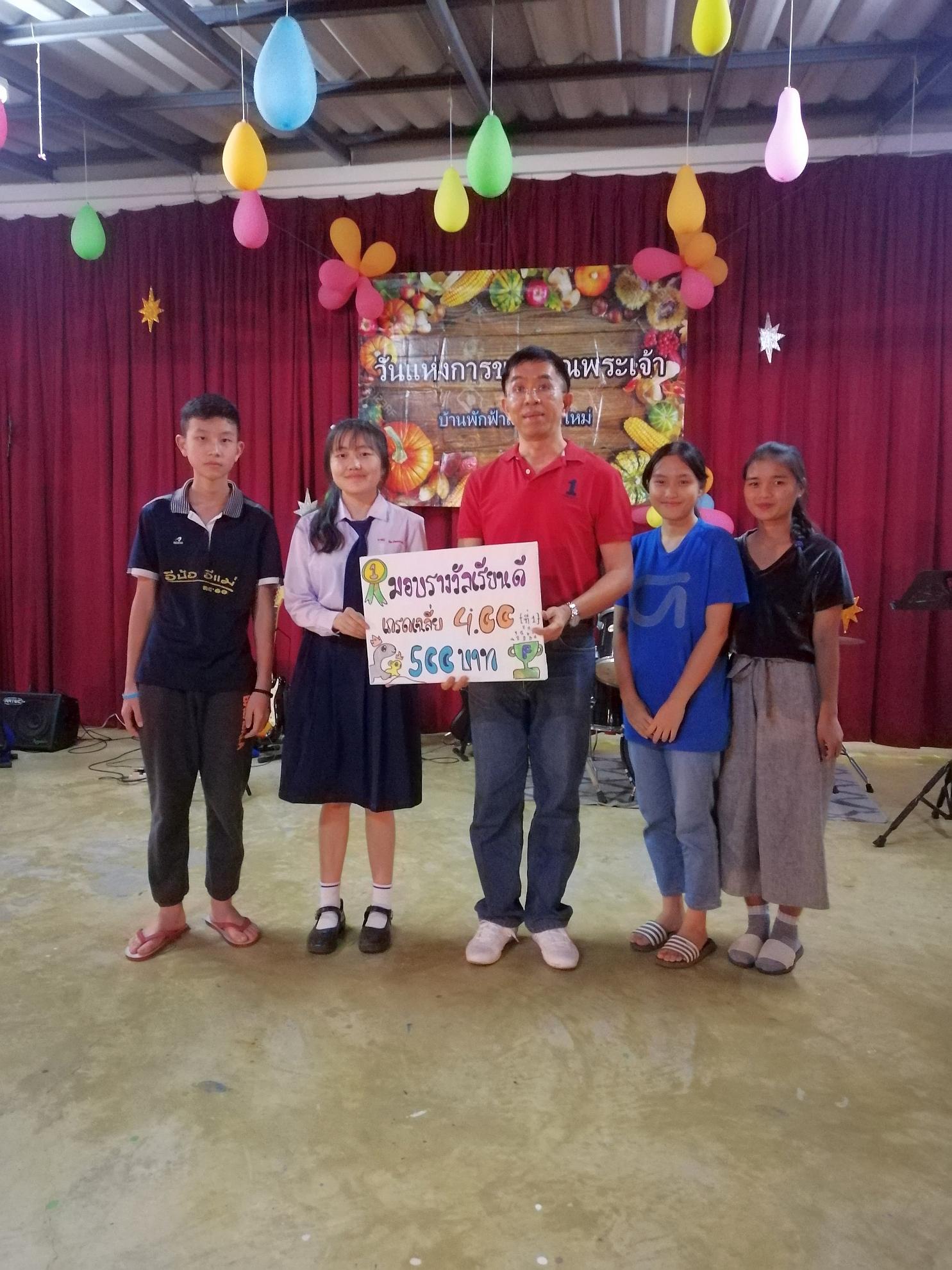 新天學生中心舉行感恩晚會, 趁機會頒發獎金給四位考第一的學生。