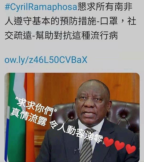 南非總統發表防疫措施講話