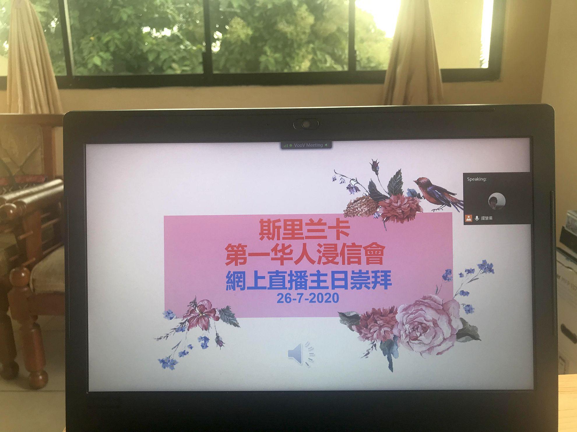 主持華人教會網上直播主日崇拜