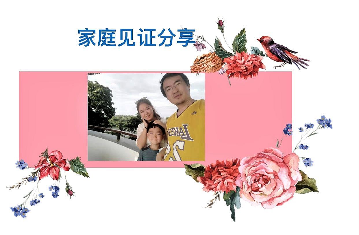 華人信徒夫婦美好見證